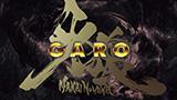 動画:牙狼〈GARO〉 -魔戒ノ花- 「新たなる伝説スペシャル」